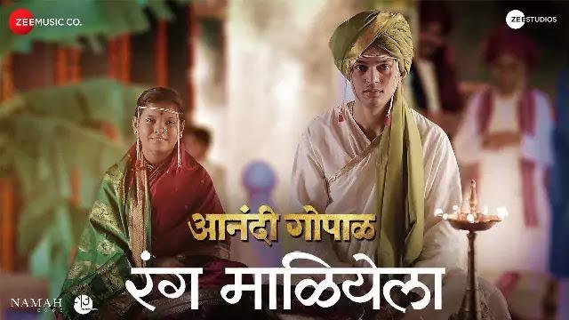Ranga Maliyela Lyrics in Marathi and English -Anandi Gopal