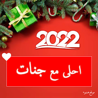 صور 2022 احلى مع جنات