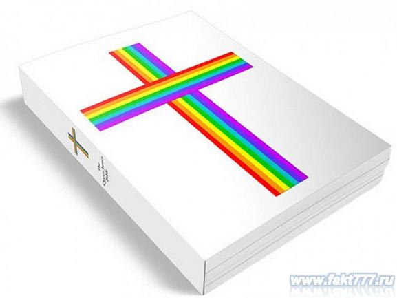 Новая Библия для гомосексуалов
