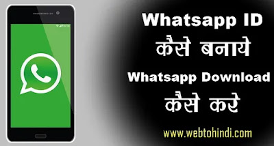 Whatsapp id account kaise banaye whatsapp download kaise kare