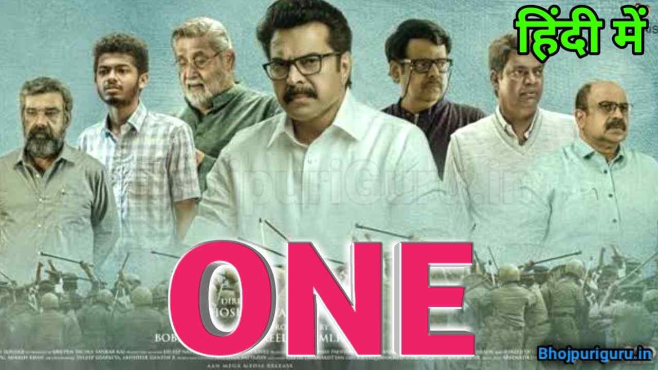 One 2021 Hindi Dubbed Full Movie Release Confirm Updates | Mammooty | One Movie Hindi Main Kab Aayegi - Bhojpuriguru.in