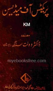 Practice of Medicine Urdu By Dr Daulat Singh Pdf Download