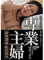 HOKS-014 専業主婦 静香39歳・性