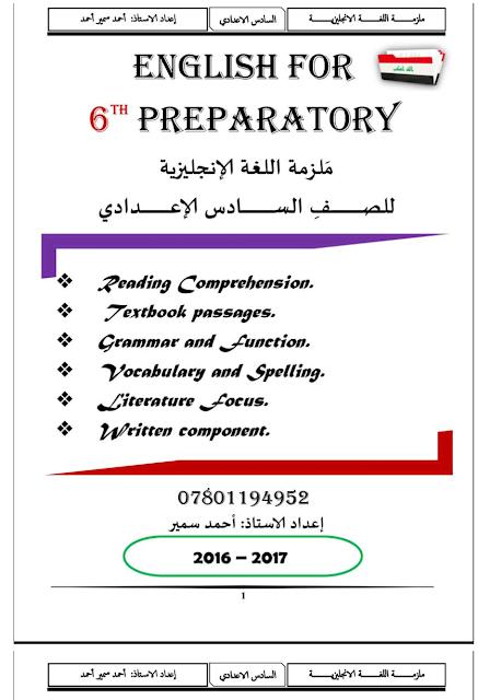 ملزمة الأنكليزي للصف السادس الأعدادي للأستاذ احمد سمير احمد 2017