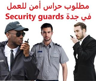 وظائف السعودية مطلوب حراس أمن للعمل في جدة Security guards