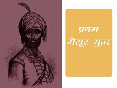 प्रथम मैसूर युद्ध 1767-1769  अंग्रेज़ और हैदर के बीच संधि   Pratham Maysoor Yudh