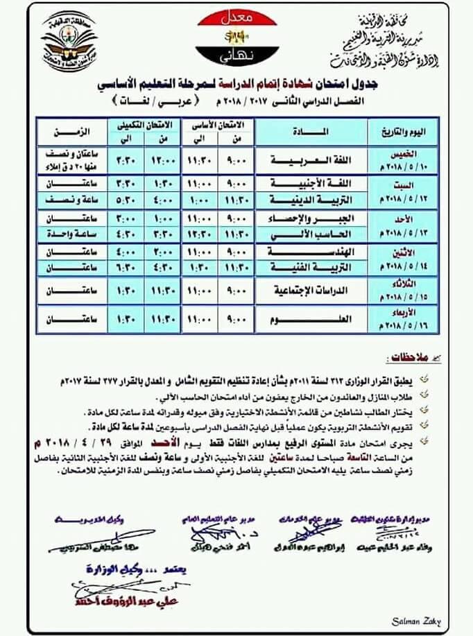جدول امتحانات الصف الثالث الاعدادي 2018 الترم الثاني محافظة الدقهلية