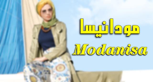موقع-مودانيسا-Modanisa-افضل-موقع-شراء-ملابس-محجبات-اون-لاين
