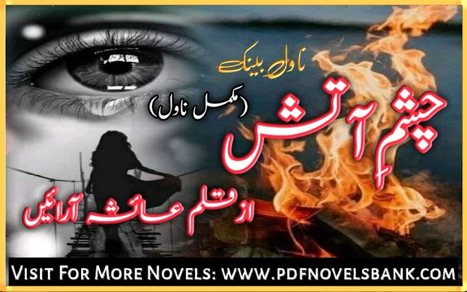 Chasham e Atish Novel by Ayesha Arain Complete Pdf