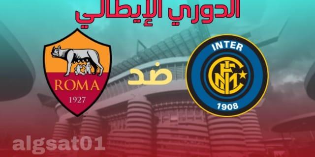 إنتر ميلان ضد روما - القنوات الناقلة - التشكيل المتوقع -  إنتر ميلان و روما -  إنتر ميلان  -  الدوري الإيطالي الدرجة روما -