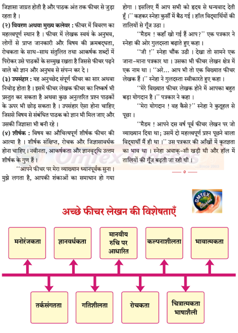 Chapter 15: फीचर लेखन Balbharati solutions for Hindi - Yuvakbharati 12th Standard HSC Maharashtra State Board chapter 15 - फीचर लेखन [Latest edition]