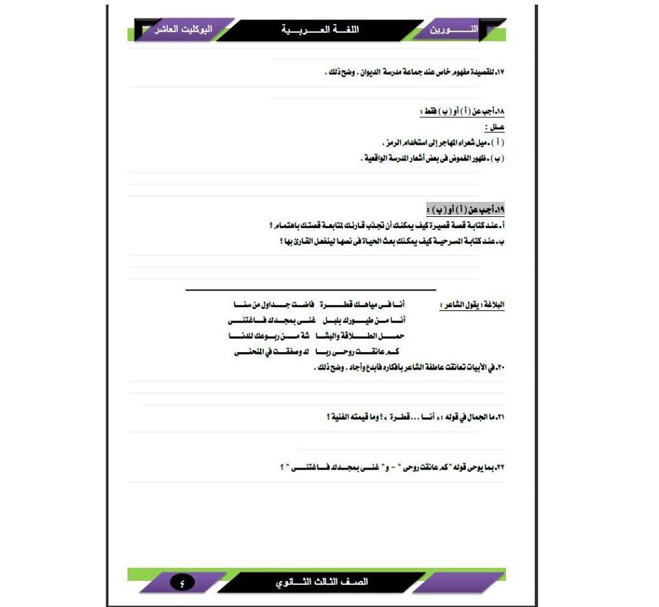 البوكليت العاشر في اللغة العربية للصف الثالث الثانوى 2020 أ/ محمد العفيفى 4