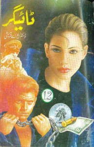 Tiger Novel Complete 13 Volumes by Mushtaq Ahmed Qureshi