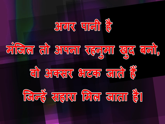 motivational hindi lekh