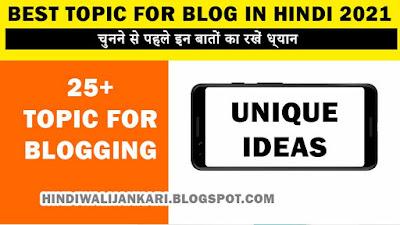 blog kis topic par banayein