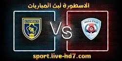 مشاهدة مباراة أبها والتعاون بث مباشر الاسطورة لبث المباريات بتاريخ 12-12-2020 في الدوري السعودي
