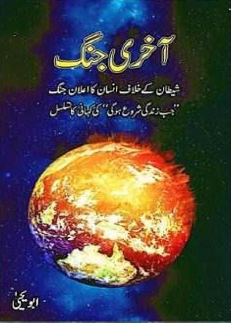 Aakhri Jang by Abu Yahya Urdu PDF