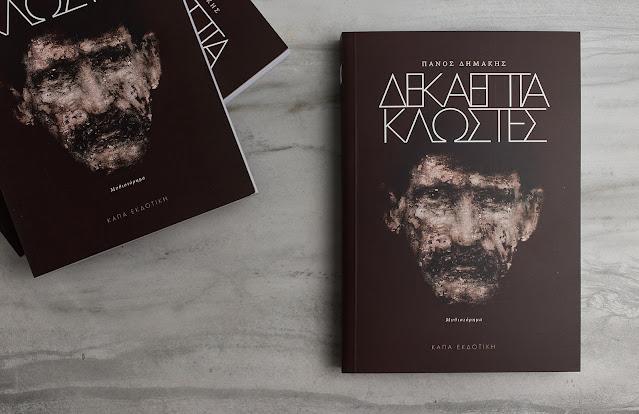 """""""Δεκαεπτά κλωστές"""": Το βιβλίο του Αργείτη συγγραφέα Πάνου Δημάκη"""