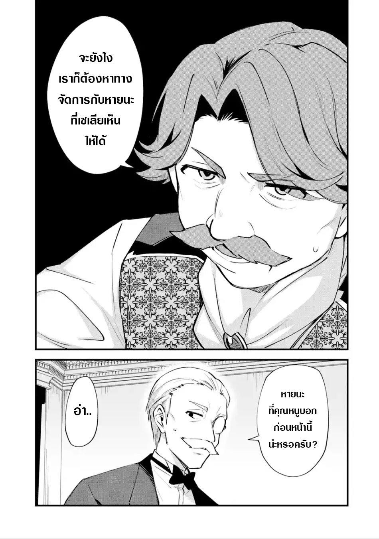 อ่านการ์ตูน Nido Tensei Shita Shounen wa S Rank Boukensha Toshite Heion ni Sugosu-zense ga kenja de eiyuu datta boku wa raisede wa jimini ikiru ตอนที่ 9 หน้าที่ 18