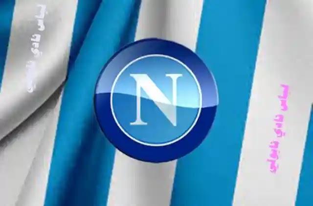نابولي,نادي نابولي,جماهير نابولي,نادي نابولي الإيطالي,بطولات نادي نابولي الإيطالي,أولى حصص مارادونا التدريبية بقميص نادي نابولي,مارادونا نابولي,جماهير فريق نابولي الإيطالي,نابولي وفيورنتينا,نادي الجنوب الإيطالي,نابولي ماردونا,كوليبالي نابولي,تعرف على الجمهور العربي الذي حطم رقم جمهور نادي نابولي,نابولي اليوم,نابولى,نادي,إنسيني لاعب نابولي
