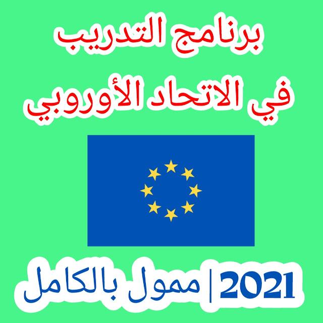برنامج التدريب في الاتحاد الأوروبي 2021 | ممول بالكامل