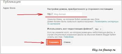 Переезд блога на новый домен