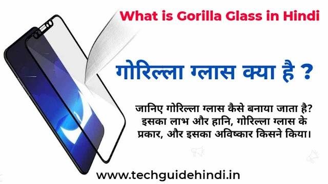 Gorilla Glass Kya Hai? | जानिए इस दमदार Glass की Making और History