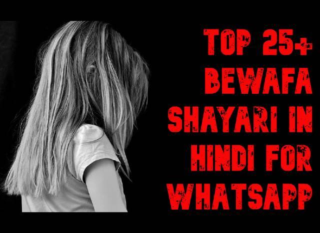 Top 25+ Bewafa Shayari in Hindi For Whatsapp