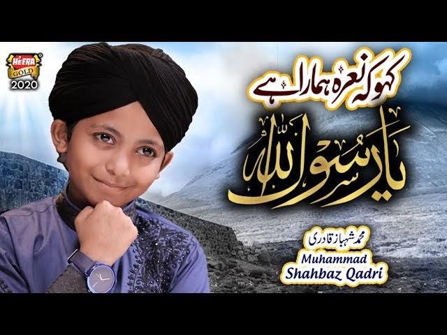 Kaho Ke Nara Hamara Hai Ya Rasool Allah ﷺ - Mohammad Shahbaz Qadri Lyrics