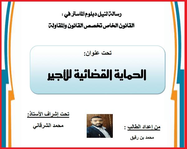 الحماية القضائية للأجير PDF