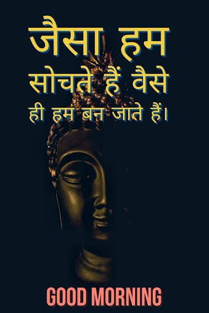 Beautiful Good morning hindi status - बेस्ट गुड माॅर्निंग हिंदी स्टेटस 2
