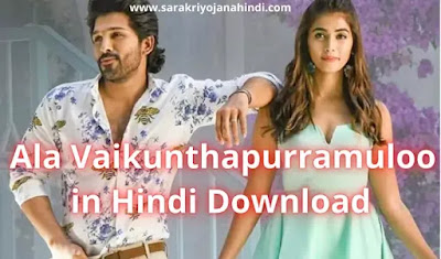 Ala Vaikunthapurramuloo in Hindi Download