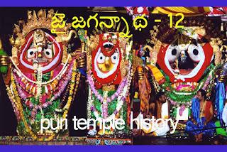 puri temple history - 12