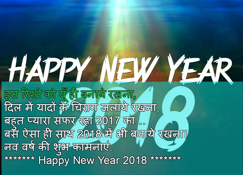 !happy New Year 2018 Wishes@!happy New Year Images 2018#@!happy! New Year  2018 Messages!@#happy New Year 2018 !status#@%happy New Year 2018 !quotes@! Happy ...
