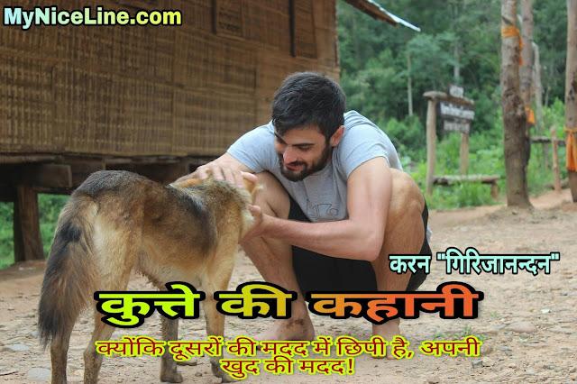 कुत्ते की कहानी. दूसरों की मदद में छिपी है, अपनी खुद की मदद! तेंदुए और कुत्ते पर प्रेरणादायक लघु कहानी emotional short moral story on dog and leopard in hindi