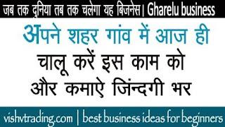 हेलमेट बेचने का काम धंन्धा कैसे शूरू करें small business ideas in hindi