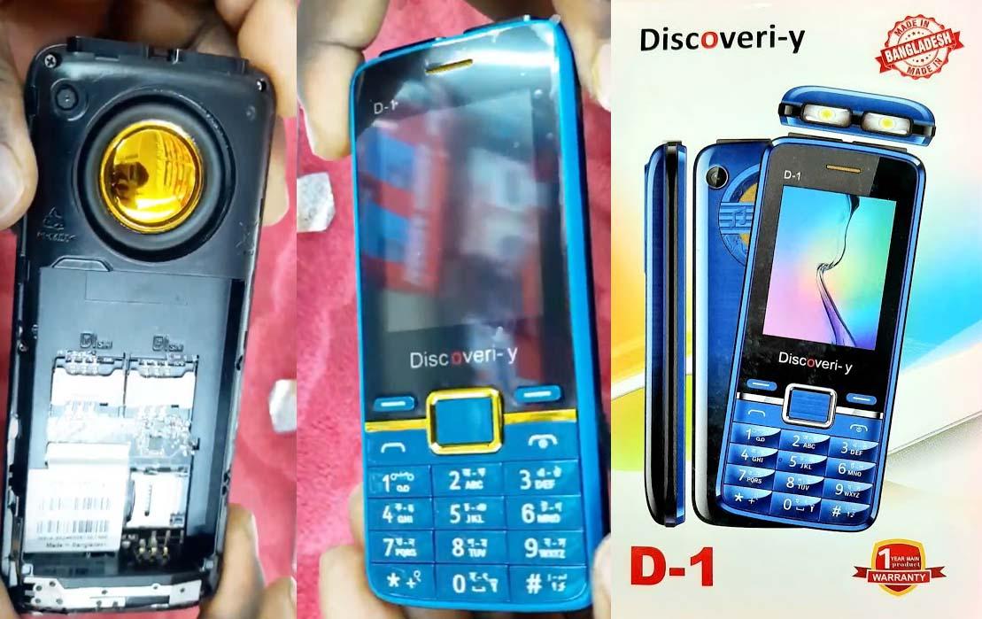 discoveri-y d1 flash file 6531e 2021