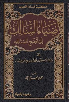 كتاب ضياء السالك الى اوضح المسالك pdf