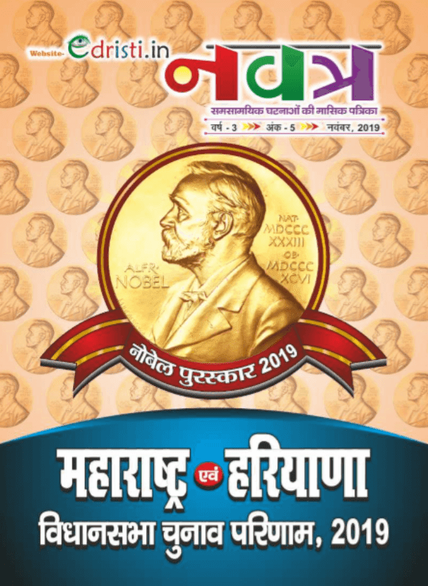 Edristi-Navatra-Current-Affairs-November-2019-For-All-Competitive-Exam-Hindi-PDF-Book