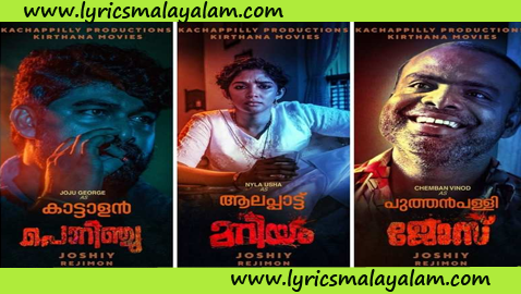 Manamariyunnolu Song Lyrics - Porinju Mariam Jose Songs Lyrics
