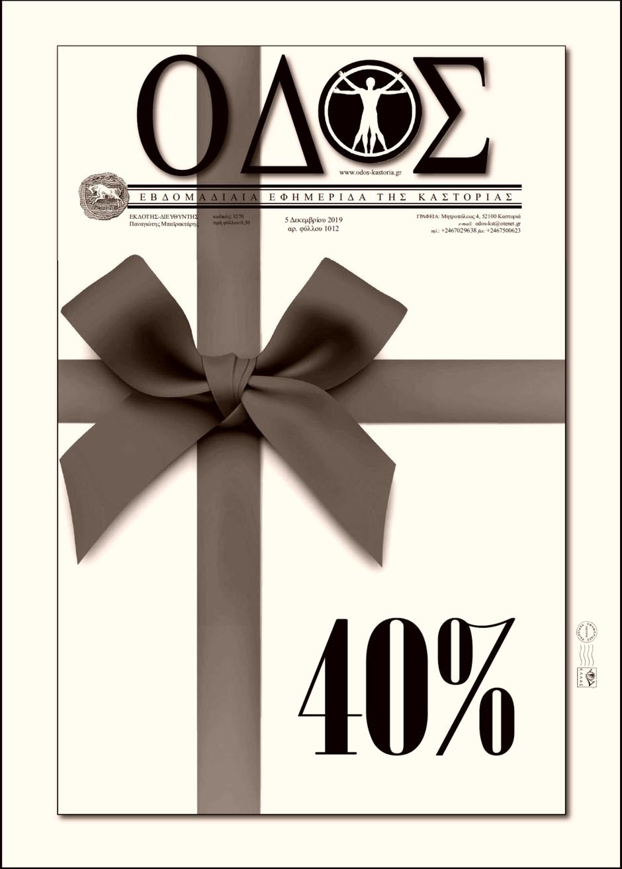 ΟΔΟΣ: 40%