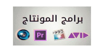 تحميل برنامج مونتاج الصور والفيديو عربي مجانا