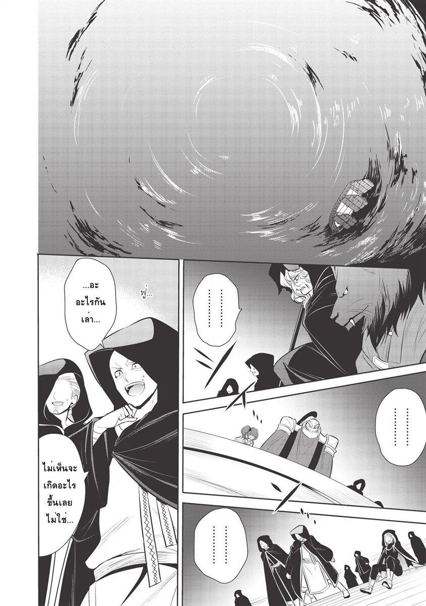 อ่านการ์ตูน Maou no Ore ga Dorei Elf wo Yome ni Shitanda ga Dou Medereba Ii ตอนที่ 31 หน้าที่ 15