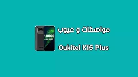 سعر و مواصفات Oukitel K15 Plus - مميزات و عيوب هاتف اوكتيل كي 15 بلاس