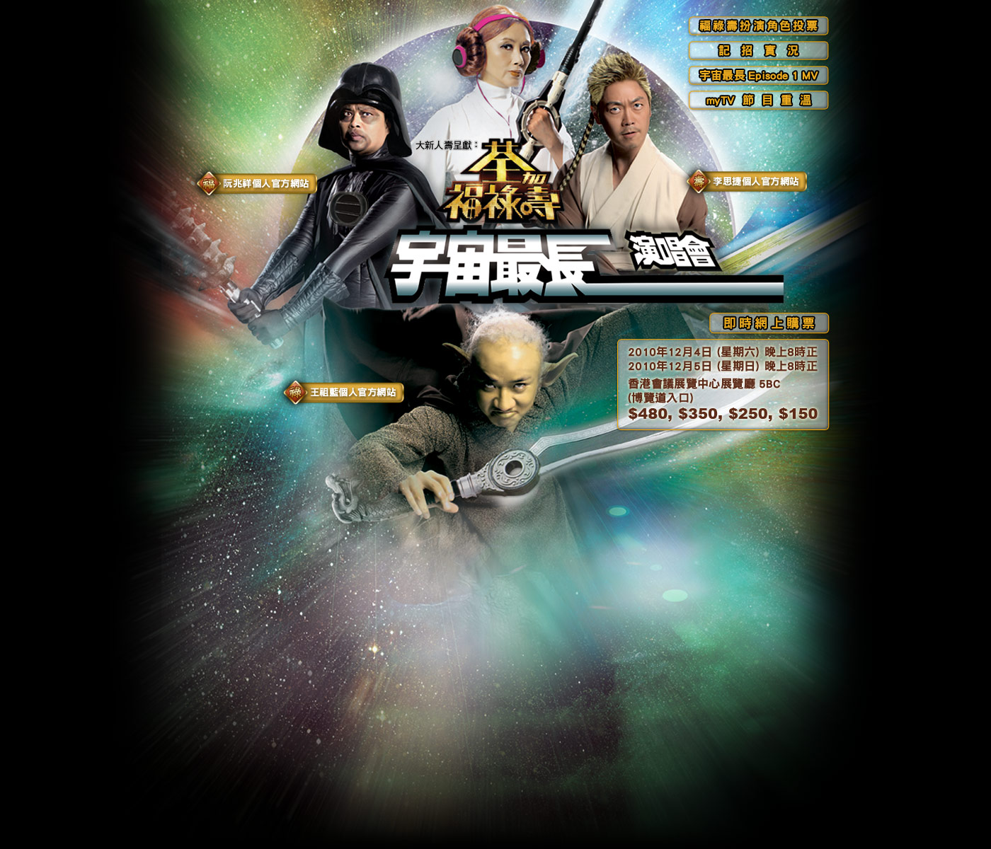 FuH-y o.o Drama(電視): Liz And Gods Heaven's Not Enough Concert - 荃加福祿壽宇宙最長演唱會