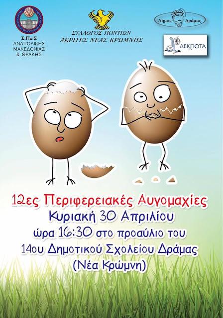 """Για 12 συνεχή χρόνια το Ποντιακό έθιμο των """"Αυγομαχιών"""" στην Αν. Μακεδονία & Θράκη"""