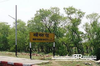 Nabinagar नबीनगर