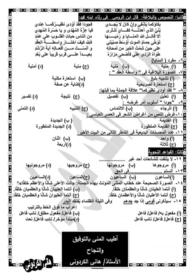 3 امتحانات فى اللغة العربية للصف الاول الثانوى ترم ثانى مع الاجابات للاستاذ هانى الكردونى