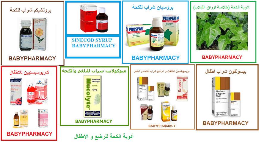 ادوية الكحة للرضع و الاطفال Babies And Children Pharmacy