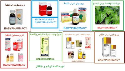 ما هو افضل دواء للكحة أدوية الأطفال و الرضع اسئلة و اجابات
